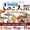ヨコハマきのこ大祭2020オンライン 開催レポート