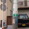 美しき地名 第66弾-1 「花の木(藤沢市)」