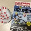 サイクリングキャップに雑誌が付いてくる時代