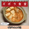 【素いらず!】ずぼらキムチ鍋