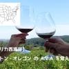 【アメリカ西海岸】ワシントン・オレゴン の A.V.A を覚えよう!