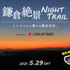 5月29日に「鎌倉絶景ナイトトレイル」開催!ホタルが見れるかも!