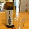 高清水 純米大吟醸:1500円以下ですぐ手に入るうまい日本酒。これがどれだけ凄いことか。