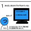 掲示板のリンク【4コマ漫画】