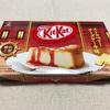 【神奈川みやげ】キットカット ミニ ストロベリーチーズケーキ味 (ネスレ)
