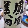 「鳳凰美田 (ほうおうびでん)」 本吟醸 無濾過本生 1.8ℓ 2,200円
