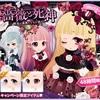 【ガチャ】薔薇と死神 リミックス