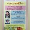 北上市「美味しいまち育て」イベント開催