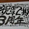 NGT48 2期生祝3周年