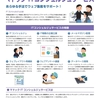 マドック ITコンシェルジュサービス【デジタル集客】
