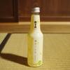新潟・日本酒以外のお酒レビュー「朝日山・柚子ノムネ」