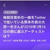 熊本市長の大西一史さんが2019年1月14日の朝に選ぶアーティストは?【4CAST】
