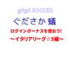 ウイイレ2018  ログインボーナスの☆5イタリアリーグを有効活用しよう!