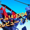 【機動戦士ガンダム Gフレーム】<前編>Gフレーム14とEX04を発売前レビュー!!