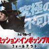 【映画】ミッション:インポッシブル / フォールアウト 今までのミッション:インポッシブル時系列を整理 ネタバレ・あらすじ・キャスト・感想