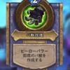 ハースストーン「名」日本語訳を振り返ろう