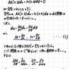 完全微分方程式