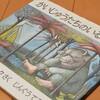 センダックの名作絵本「かいじゅうたちのいるところ」を購入!