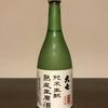 「大七 純米生酛 熟成生原酒」