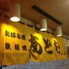 広島・お好み村の巻