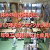 【早めに決めよう】2018夏休み!工場&博物館体験?自由研究課題探し?