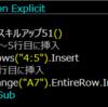 【Excel VBA学習 #51】行を挿入する