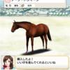 繁殖牝馬でせどりw