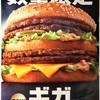 マクドナルドのギガビッグマック食べたらアゴが外れそうになった