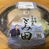 「中華蕎麦 とみ田」セブンイレブンさんで今年の夏の一杯をようやく購入しました