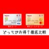楽天カードと楽天ゴールドカード徹底比較【楽天市場で108,000円以上使えばお得】