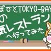 【写真あり】千葉県ららぽーとTOKYO-BAYで噂の人気レストランへ行ってみた(°▽°)