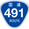 No.045 国道491号