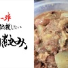 【テイクアウト】駒沢大学駅「かっぱ」実食レビュー#001