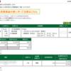 本日の株式トレード報告R2,11,09