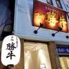 京都勝牛 吉祥寺北口店で初めての牛カツを頬張る