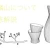 麒麟山の日本酒を徹底解説!味の特徴は?どんなこだわりがあるの?
