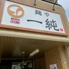 麺や 一純(安佐北区)醤油らぁ麺