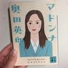 【マドンナ】 奥田英朗
