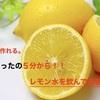 【美容】ミランダ・カー氏も絶賛!?レモン水を使ってビタミンCを効率的に体内へ!