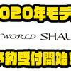 【SHIMANO】バスだけではなく様々な魚を狙えるロッドの追加機種「NEWワールドシャウラ 2020年モデル」通販予約受付開始!