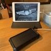 ソーラー充電搭載のモバイルバッテリーを購入する