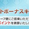 JGC修行 12月の計画(1)