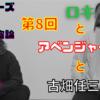 【YouTubeラジオ】「ロキとアベンジャーズと古畑任三郎」ライターズの机上の空論