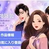 【原作】韓国・海外版「女神降臨」を先読みする方法