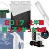 買ってよかった2017上半期 その1 殺虫ライト・衣類スチーマー・LEDセンサーライト・寝袋・アクションカメラ