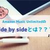 ももクロの楽曲紹介コメントが聴けるAmazon Music Unlimitedの「Side by Side」って何?!