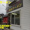 県内カ行(64)~烏丸ラーメン(移転)~