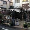 Rojiura Curry SAMURAI.吉祥寺店ー外食カレーであれほどのボリューム野菜の野菜はなかなかない