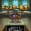 level.198【検証】凶帝王とイオマータ【一撃2万!?】