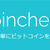 coincheck(コインチェック)の新規登録・口座開設方法と注意点